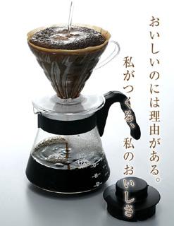 Hario V60 drip coffee maker Drumroaster Coffee Cobble Hill